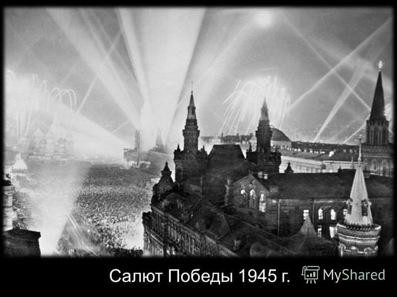 Салют Победы 1945 г.
