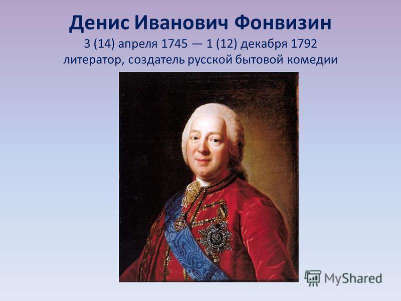 Денис Иванович Фонвизин 3 (14) апреля 1745 1 (12) декабря 1792 литератор, создатель русской бытовой комедии