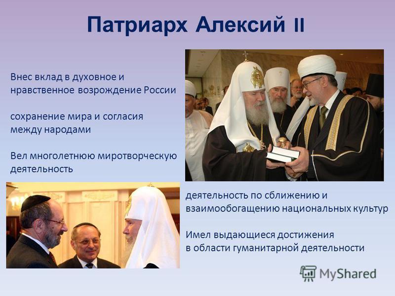 Внес вклад в духовное и нравственное возрождение России сохранение мира и согласия между народами Вел многолетнюю миротворческую деятельность деятельность по сближению и взаимообогащению национальных культур Имел выдающиеся достижения в области гуман
