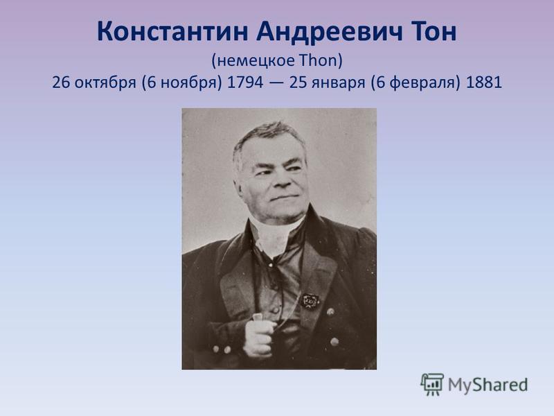 Константин Андреевич Тон (немецкое Thon) 26 октября (6 ноября) 1794 25 января (6 февраля) 1881