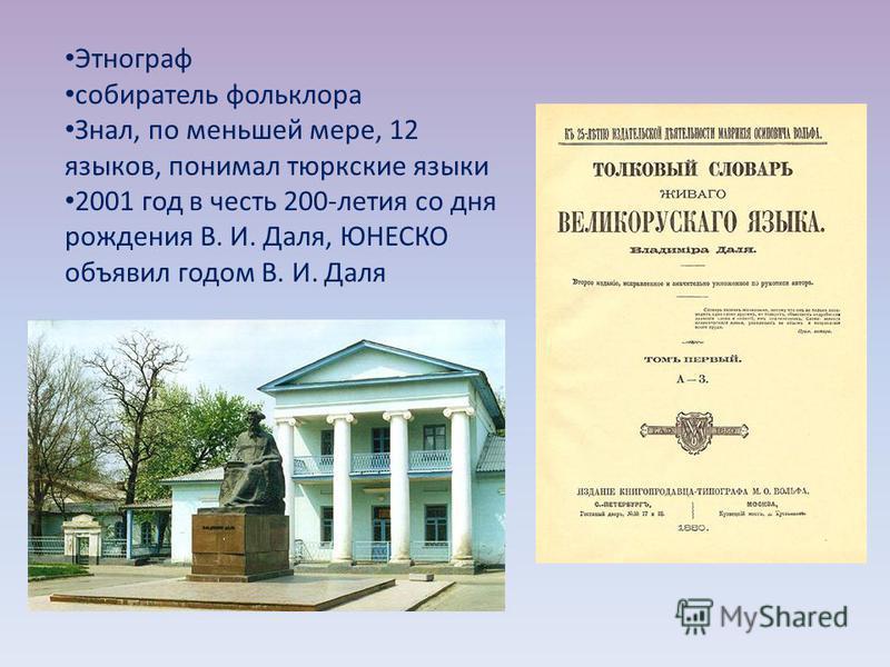 Этнограф собиратель фольклора Знал, по меньшей мере, 12 языков, понимал тюркские языки 2001 год в честь 200-летия со дня рождения В. И. Даля, ЮНЕСКО объявил годом В. И. Даля