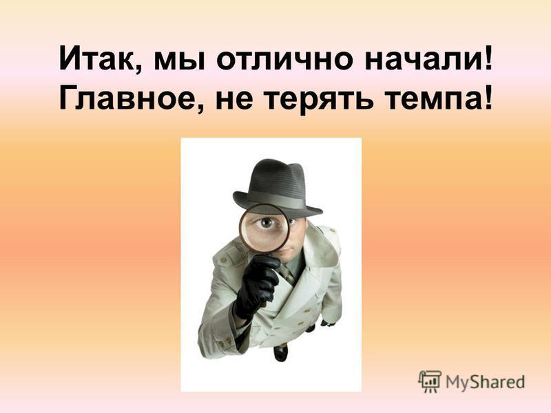 Конституция - это 1. Свод всех законов РФ 2. Первый закон на Руси 3. Главный закон РФ 4. Сборник правил поведения граждан