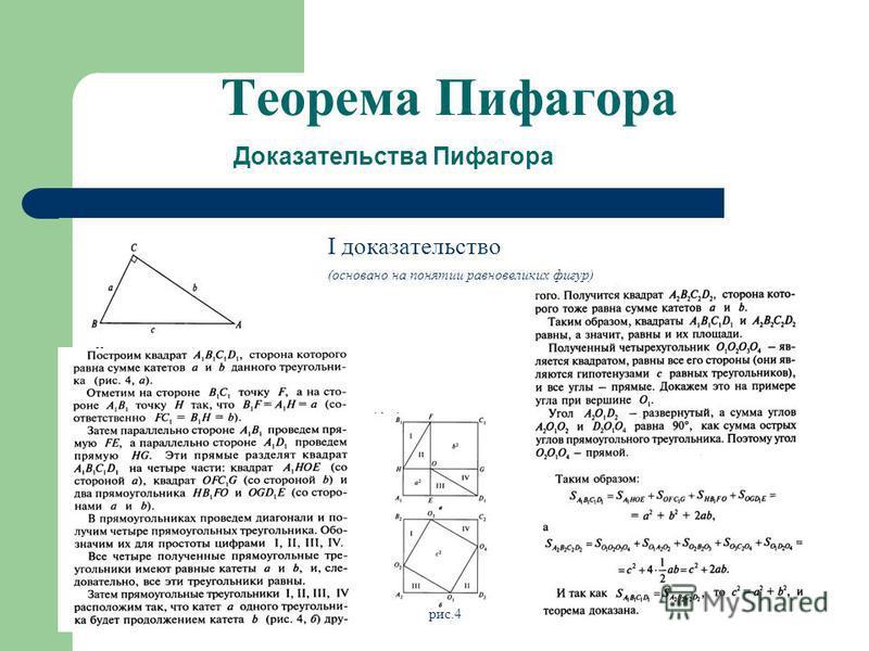 Теорема Пифагора I доказательство (основано на понятии равновеликих фигур) рис.4 Доказательства Пифагора