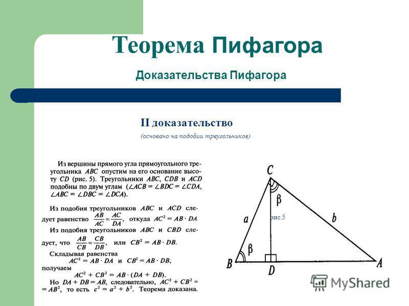 II доказательство (основано на подобии треугольников) рис.5 Теорема Пифагора
