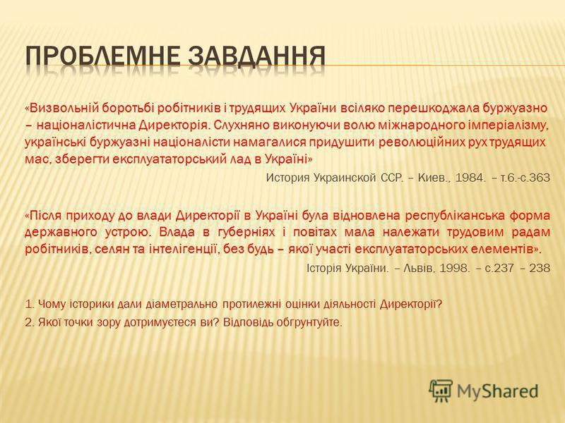 «Визвольній боротьбі робітників і трудящих України всіляко перешкоджала буржуазно – націоналістична Директорія. Слухняно виконуючи волю міжнародного імперіалізму, українські буржуазні націоналісти намагалися придушити революційних рух трудящих мас, з