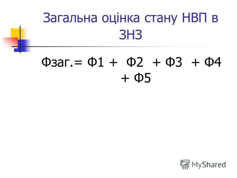 Загальна оцінка стану НВП в ЗНЗ Фзаг.= Ф1 + Ф2 + Ф3 + Ф4 + Ф5