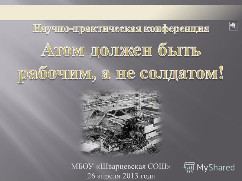 27-й годовщине аварии на Чернобыльской АЭС посвящается… МБОУ « Шварцевская СОШ » 26 апреля 2013 года