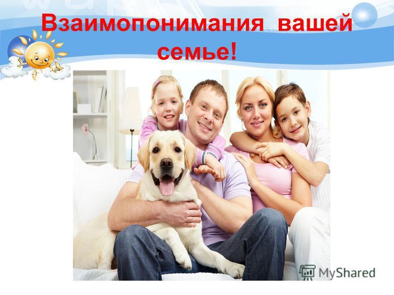 Взаимопонимания вашей семье!