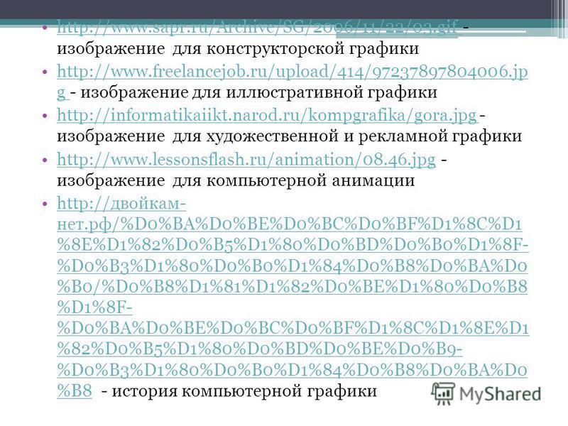 http://www.sapr.ru/Archive/SG/2006/11/22/03. gif - изображение для конструкторской графикиhttp://www.sapr.ru/Archive/SG/2006/11/22/03. gif http://www.freelancejob.ru/upload/414/97237897804006. jp g - изображение для иллюстративной графикиhttp://www.f