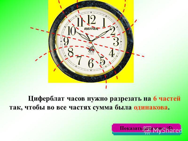 Циферблат часов нужно разрезать на 6 частей так, чтобы во все частях сумма была одинакова. Показать решение (5)
