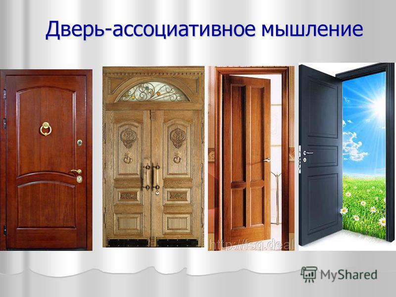 Дверь-ассоциативное мышление