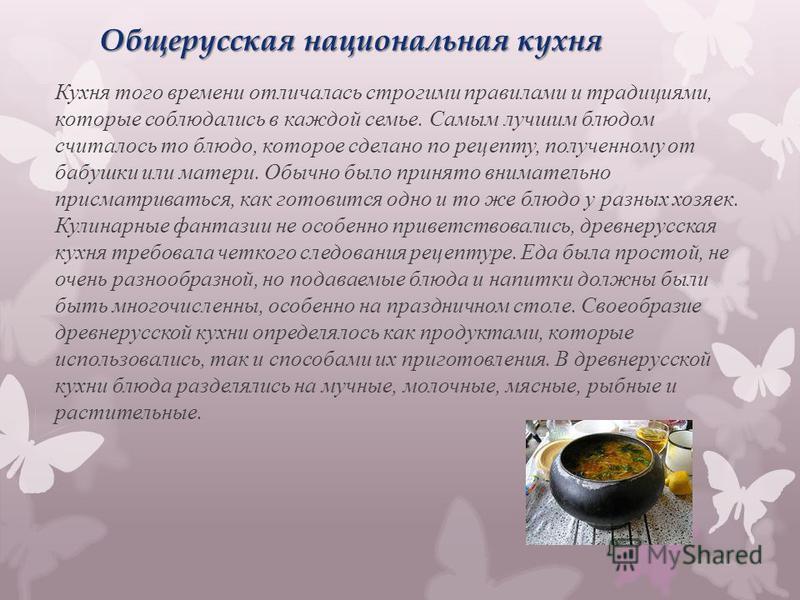Общерусская национальная кухня Кухня того времени отличалась строгими правилами и традициями, которые соблюдались в каждой семье. Самым лучшим блюдом считалось то блюдо, которое сделано по рецепту, полученному от бабушки или матери. Обычно было приня