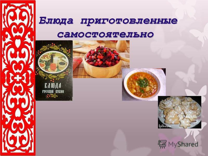Блюда приготовленные самостоятельно