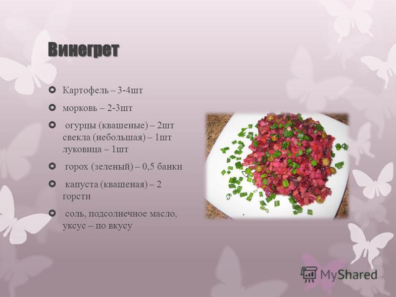 Винегрет Картофель – 3-4 шт морковь – 2-3 шт огурцы (квашеные) – 2 шт свекла (небольшая) – 1 шт луковица – 1 шт горох (зеленый) – 0,5 банки капуста (квашеная) – 2 горсти соль, подсолнечное масло, уксус – по вкусу