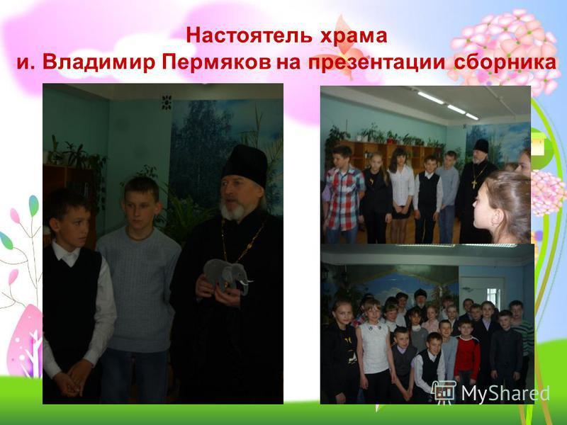 Настоятель храма и. Владимир Пермяков на презентации сборника