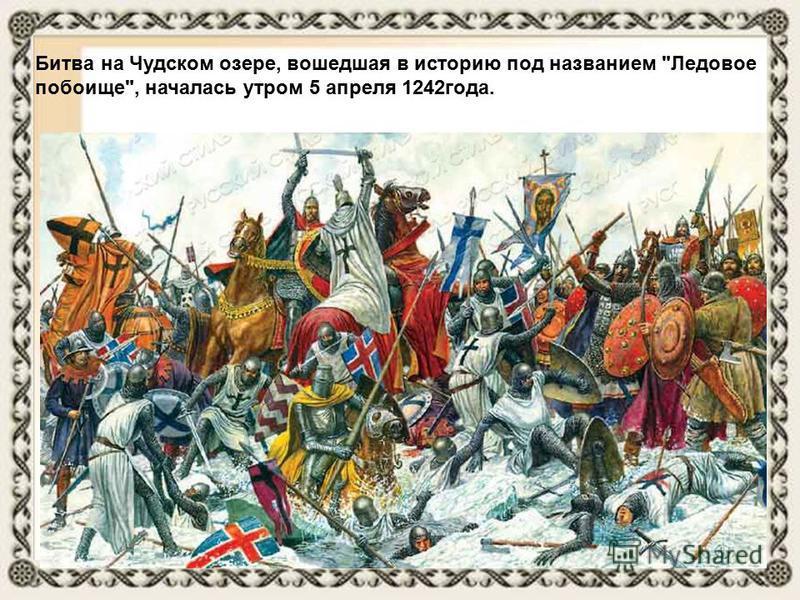 Битва на Чудском озере, вошедшая в историю под названием Ледовое побоище, началась утром 5 апреля 1242 года.