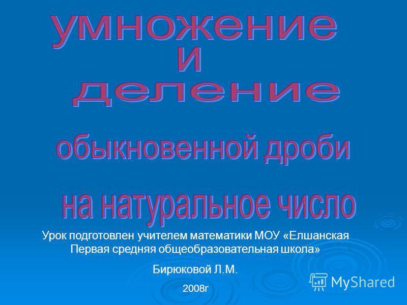 Урок подготовлен учителем математики МОУ «Елшанская Первая средняя общеобразовательная школа» Бирюковой Л.М. 2008 г