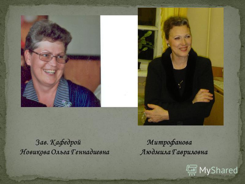 Зав. Кафедрой Новикова Ольга Геннадиевна Митрофанова Людмила Гавриловна