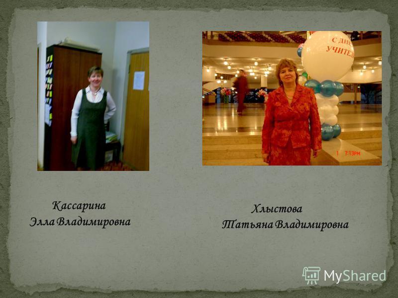 Хлыстова Татьяна Владимировна Кассарина Элла Владимировна