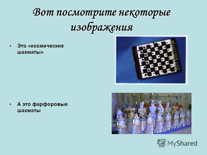 Вот посмотрите некоторые изображения Это «космические шахматы» А это фарфоровые шахматы