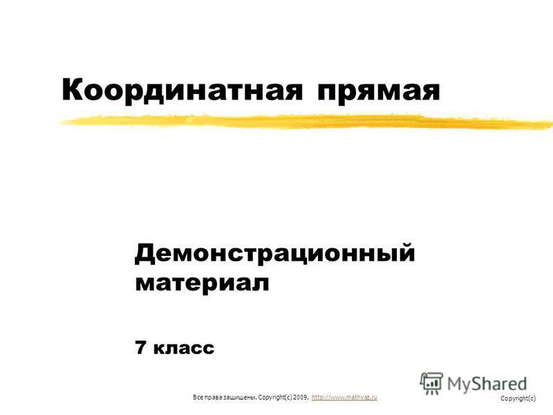 Координатная прямая Демонстрационный материал 7 класс Все права защищены. Copyright(c) 2009. http://www.mathvaz.ruhttp://www.mathvaz.ru Copyright(c)