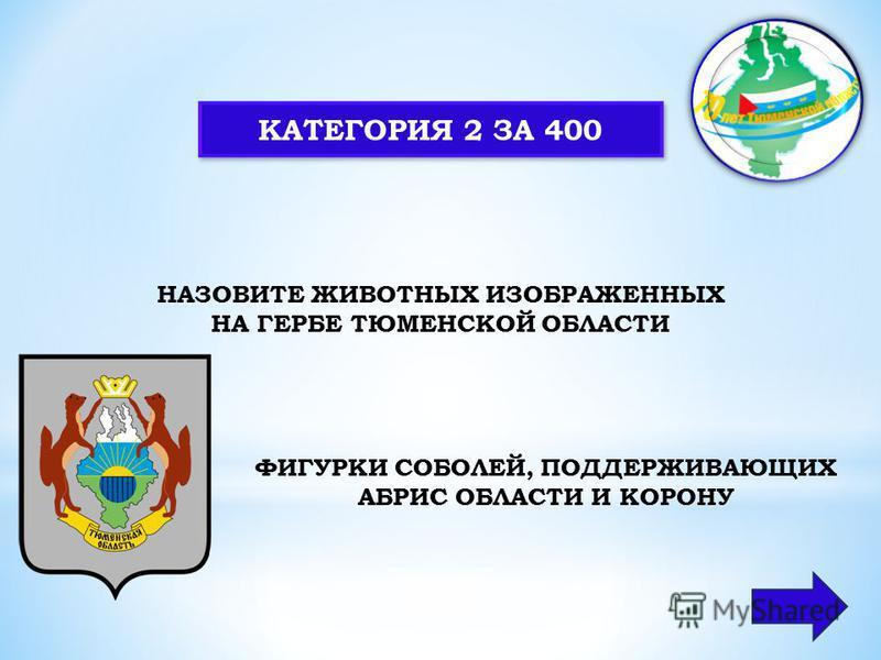 КАТЕГОРИЯ 2 ЗА 300 НАЗОВИТЕ ТРИ РАВНОПРАВНЫХ СУБЪЕКТА, ВХОДЯЩИХ В СОСТАВ ТЮМЕНСКОЙ ОБЛАСТИ ЮГ ТЮМЕНСКОЙ ОБЛАСТИ, ХАНТЫ-МАНСИЙСКИЙ АВТОНОМНЫЙ ОКРУГ, ЯМАЛО-НЕНЕЦКИЙ АВТОНОМНЫЙ ОКРУГ