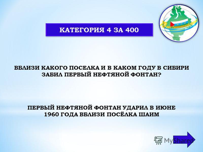 КАТЕГОРИЯ 4 ЗА 300 НАЗОВИТЕ КРУПНЕЙШИЕ МЕСТОРОЖДЕНИЯ НЕФТИ И ГАЗА НА СЕВЕРЕ ТЮМЕНСКОЙ ОБЛАСТИ УРЕНГОЙСКОЕ, МЕДВЕЖЬЕ, ЗАПОЛЯРНОЕ, САМОТЛОРСКОЕ, МЕГИОНСКОЕ, И ДР.