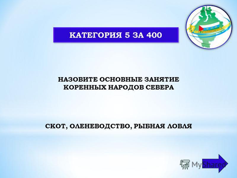 КАТЕГОРИЯ 5 ЗА 300 В КАКИМИ ОБЛАСТЯМИ ГРАНИЧИТ ТЮМЕНСКАЯ ОБЛАСТЬ АРХАНГЕЛЬСКАЯ, КУРГАНСКАЯ, СВЕРДЛОВСКАЯ, ОМСКАЯ, ТОМСКАЯ, СЕВЕРО-КАЗАХСТАНСКАЯ, РЕСПУБЛИКОЙ КОМИ И КРАСНОЯРСКИМ КРАЕМ