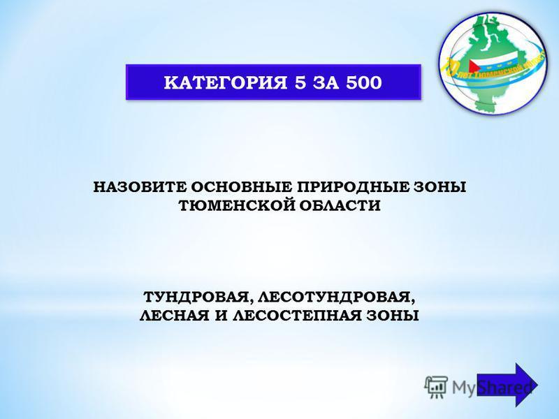 КАТЕГОРИЯ 5 ЗА 400 НАЗОВИТЕ ОСНОВНЫЕ ЗАНЯТИЕ КОРЕННЫХ НАРОДОВ СЕВЕРА СКОТ, ОЛЕНЕВОДСТВО, РЫБНАЯ ЛОВЛЯ