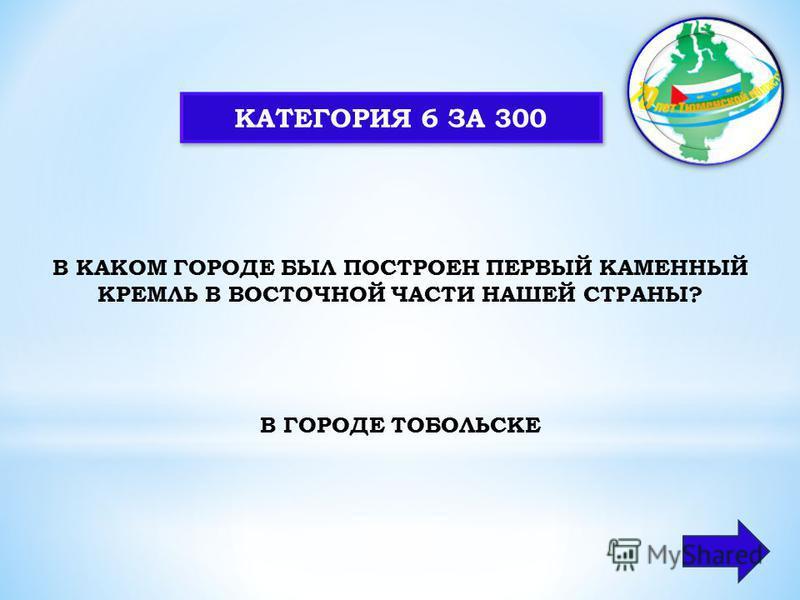 КАТЕГОРИЯ 6 ЗА 200 СКОЛЬКО ГОРОДОВ ВХОДИТ В СОСТАВ ТЮМЕНСКОЙ ОБЛАСТИ 26 ГОРОДОВ