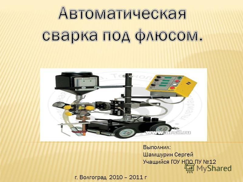 Выполнил: Шамшурин Сергей Учащийся ГОУ НПО ПУ 12 г. Волгоград 2010 – 2011 г