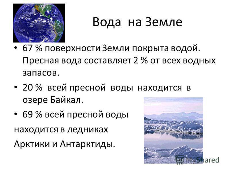 Байкал самое глубокое озеро, его глубина достигает 1620 метров. Это озеро крупнейшая сокровищница пресной воды.