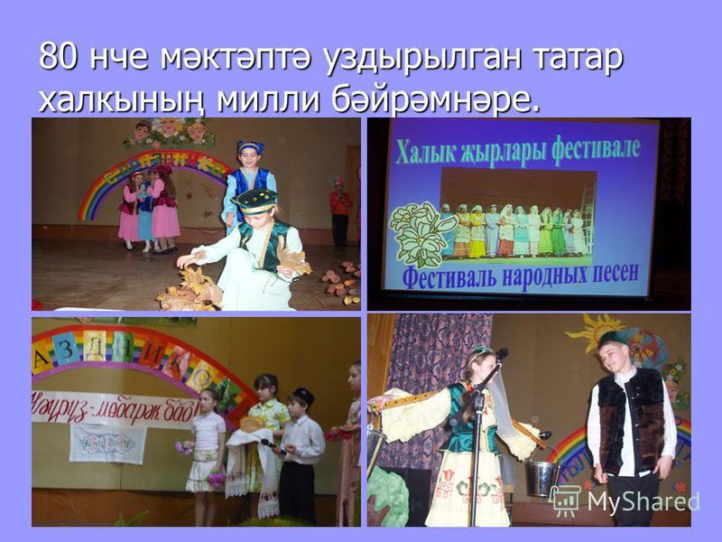 80 нче мәктәптә уздырылган татар халкының милли бәйрәмнәре.