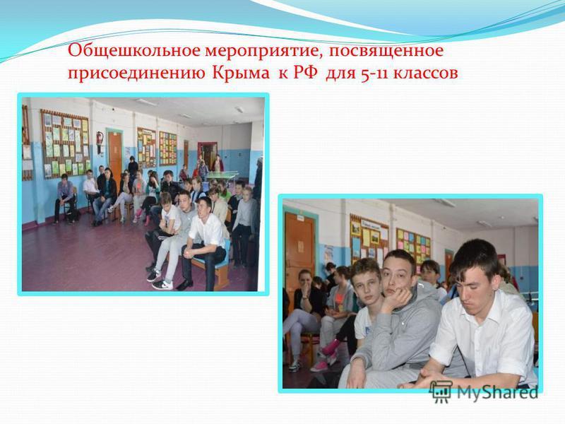 Общешкольное мероприятие, посвященное присоединению Крыма к РФ для 5-11 классов