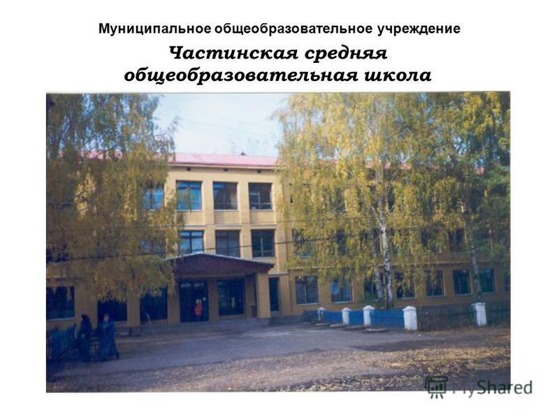 Муниципальное общеобразовательное учреждение Частинская средняя общеобразовательная школа