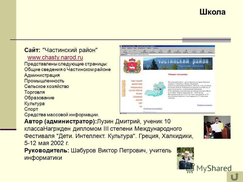 Сайт: