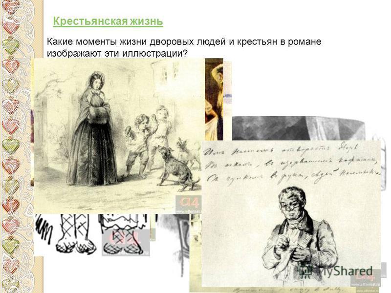 Крестьянская жизнь Какие моменты жизни дворовых людей и крестьян в романе изображают эти иллюстрации?