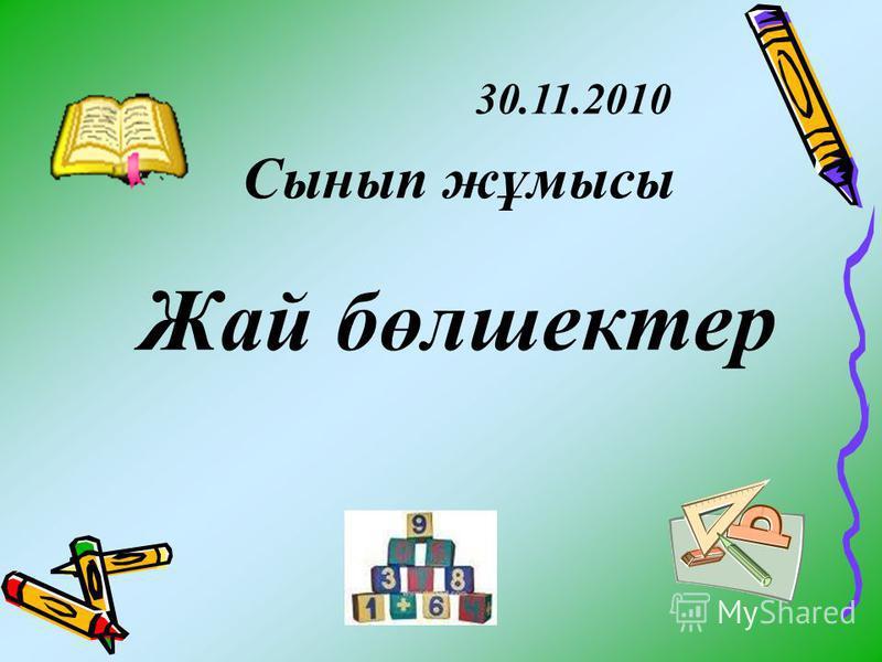 Сынып жұмысы Жай бөлшектер 30.11.2010