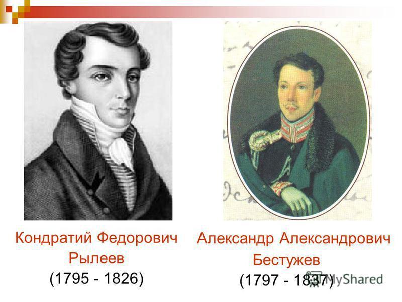 Кондратий Федорович Рылеев (1795 - 1826) Александр Александрович Бестужев (1797 - 1837)
