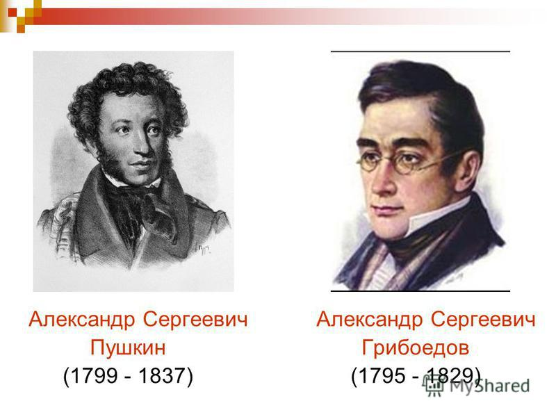 Александр Сергеевич Пушкин (1799 - 1837) Александр Сергеевич Грибоедов (1795 - 1829)