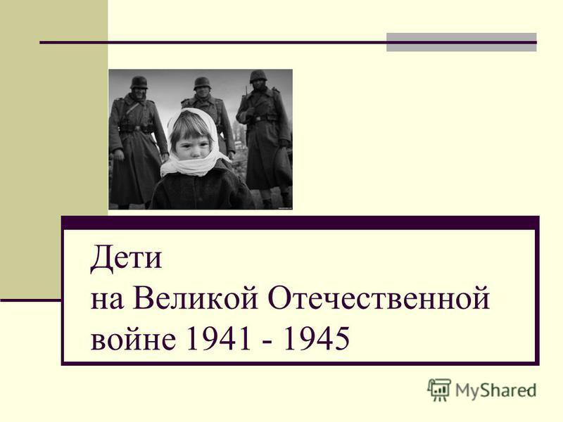 1 Дети на Великой Отечественной войне 1941 - 1945