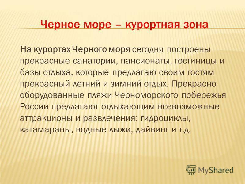 Благоприятные климатические условия в Причерноморье обуславливают его развитие как важного курортного региона. Черноморское побережье Кавказа является основным курортным регионом Российской Федерации. В 2005 году его посетили около 9 млн туристов; в