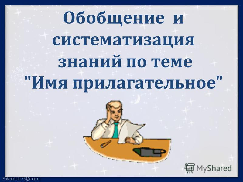 FokinaLida.75@mail.ru Обобщение и систематизация знаний по теме Имя прилагательное