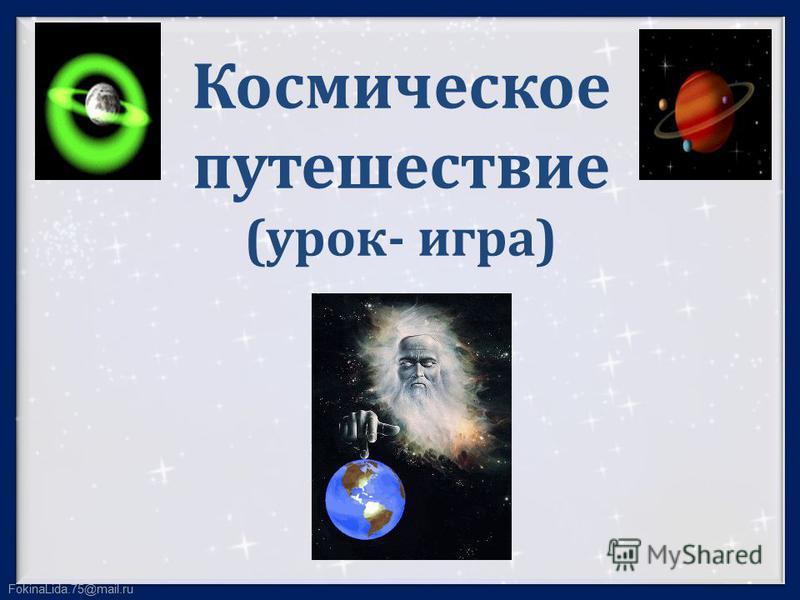 FokinaLida.75@mail.ru Космическое путешествие (урок- игра)