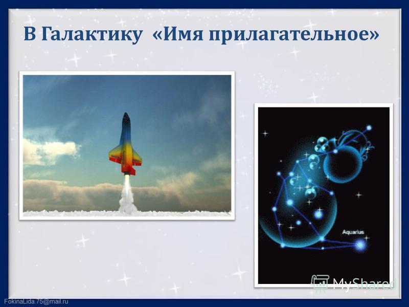 FokinaLida.75@mail.ru В Галактику «Имя прилагательное»