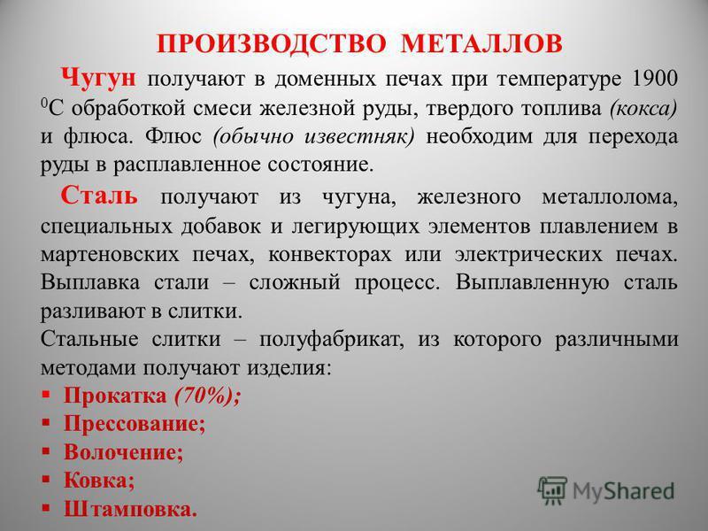 ПРОИЗВОДСТВО МЕТАЛЛОВ Чугун получают в доменных печах при температуре 1900 0 С обработкой смеси железной руды, твердого топлива (кокса) и флюса. Флюс (обычно известняк) необходим для перехода руды в расплавленное состояние. Сталь получают из чугуна,