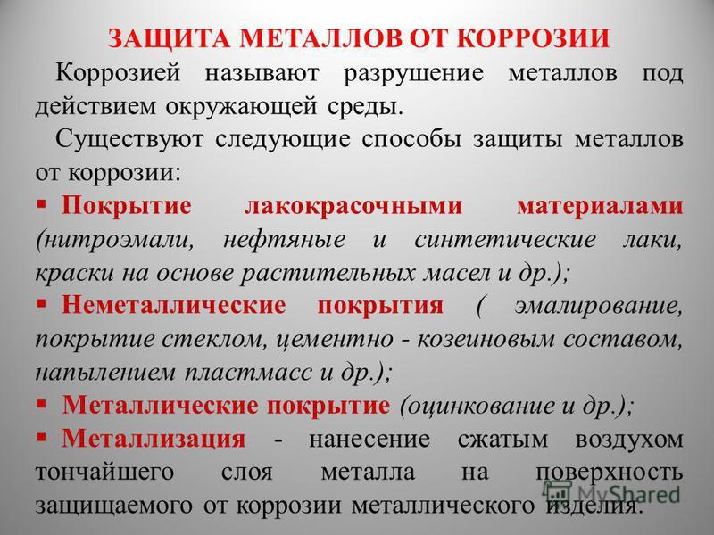 ЗАЩИТА МЕТАЛЛОВ ОТ КОРРОЗИИ Коррозией называют разрушение металлов под действием окружающей среды. Существуют следующие способы защиты металлов от коррозии: Покрытие лакокрасочными материалами (нитроэмали, нефтяные и синтетические лаки, краски на осн