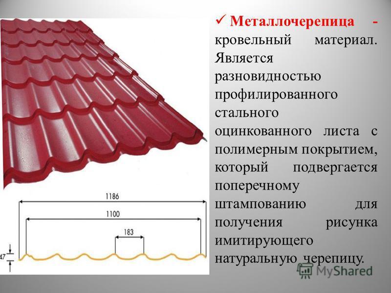 Металлочерепица - кровельный материал. Является разновидностью профилированного стального оцинкованного листа с полимерным покрытием, который подвергается поперечному штампованию для получения рисунка имитирующего натуральную черепицу.