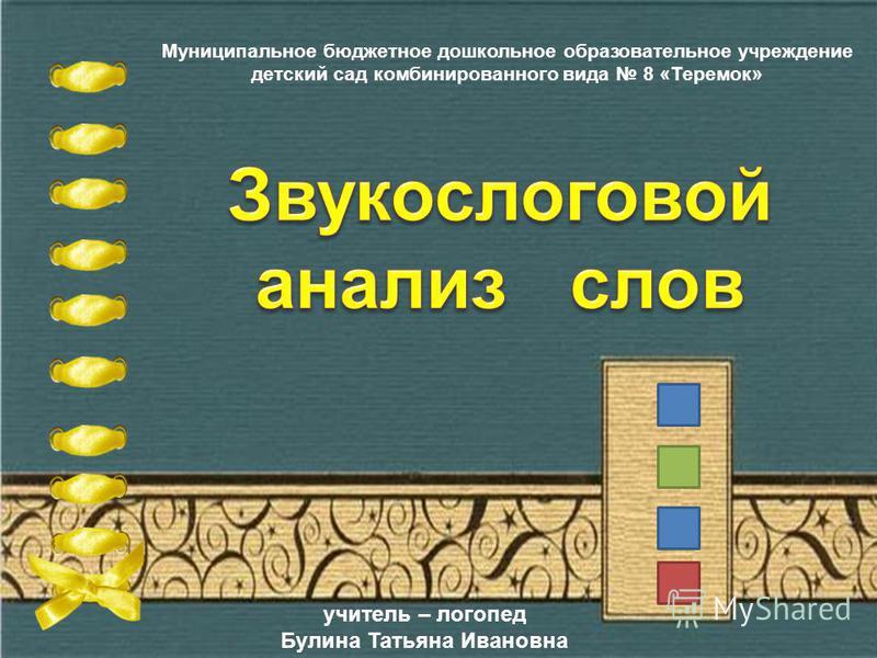 учитель – логопед Булина Татьяна Ивановна Муниципальное бюджетное дошкольное образовательное учреждение детский сад комбинированного вида 8 «Теремок»