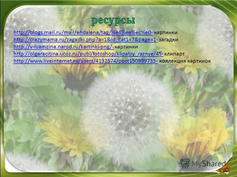http://blogs.mail.ru/mail/ehdalena/tag/%e4%ee%ec%e0-http://blogs.mail.ru/mail/ehdalena/tag/%e4%ee%ec%e0- картинки http://crazymama.ru/zagadki.php?a=1&id_cat1=7&page=1- загадки http://crazymama.ru/zagadki.php?a=1&id_cat1=7&page=1- http://v-lyamzina.na
